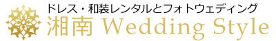 ウェディングドレスと和装レンタルの湘南ピュアスタイル